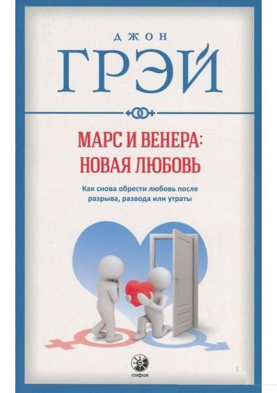 """Джон Грэй """"Марс и Венера: новая любовь"""""""