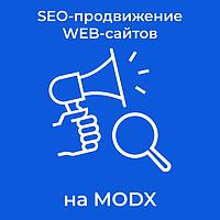 SEO-продвижение WEB-сайтов на MODX