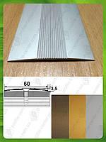 Широкий рифленый стыкоперекрывающий порог для пола 60мм. А 60 анод