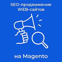SEO-продвижение WEB-сайтов на Magento