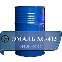 Эмаль ХС-413 для защиты от коррозии подводной части судов неограниченного района плавания