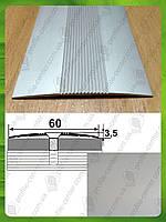 Широкий рифленый стыкоперекрывающий порог для пола 60мм. А 60 анод Серебро, 1.8 м