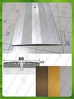 Широкий рифленый стыкоперекрывающий порог для пола 80мм. А 80 анод