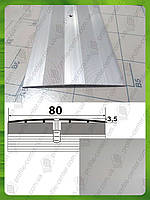 Широкий рифленый стыкоперекрывающий порог для пола 80мм. А 80 анод Серебро, 1.8 м