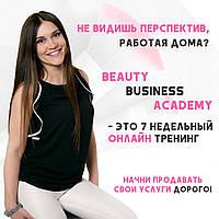 Бьюти Бизнес Академия