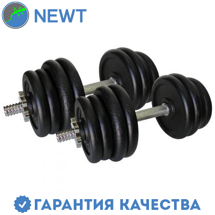 Гантели наборные Newt Home 2 шт по 21,5 кг