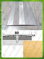 """Широкий рифленый стыкоперекрывающий порог для пола 80мм. А 80 """"под дерево"""" Бук (краш), 0.9 м"""