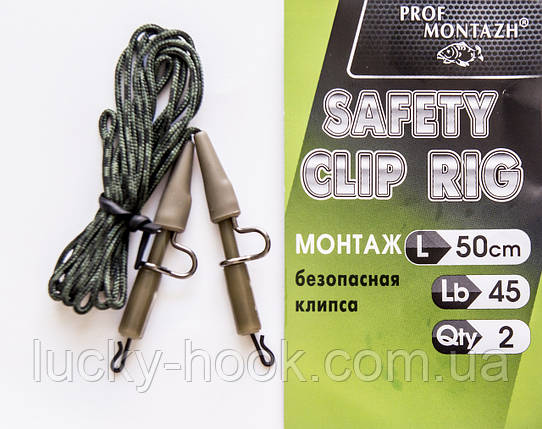 Монтаж безопасная клипса L-50см 45LB 2шт (10шт/уп), фото 2