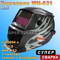 Маска Хамелеон WH-631