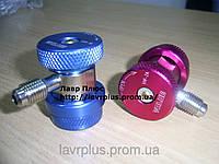Комплект быстросъемных муфт для запраки автокондиционеров VALUE , Харьков