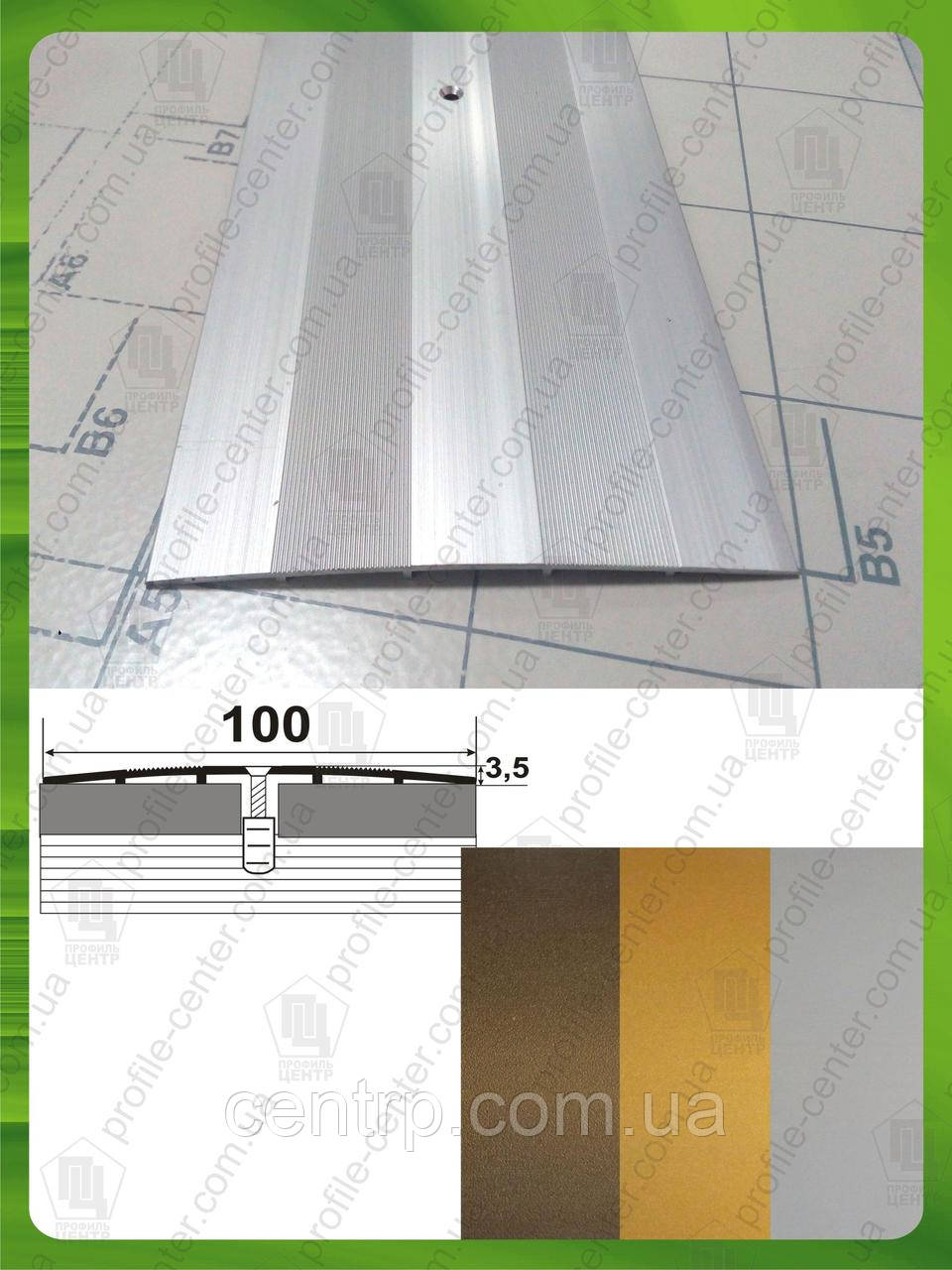 Широкий рифленый стыкоперекрывающий порог для пола 100мм. А 100 анод