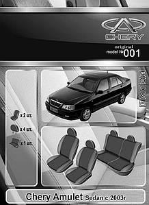 Чехлы на сиденья Chery Amulet Sedan 2003- Elegant Classic