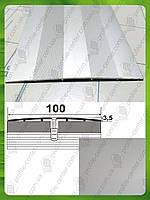 Широкий рифленый стыкоперекрывающий порог для пола 100мм. А 100 анод Серебро, 0.9 м