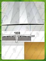 Широкий рифленый стыкоперекрывающий порог для пола 100мм. А 100 анод Золото, 1.8 м