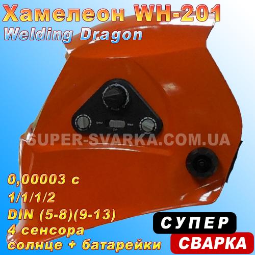 Маска Хамелеон WH-201