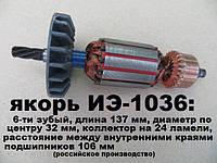 Якорь для дрели саратовской (назранской) иэ-1036 (иэ-1036э)