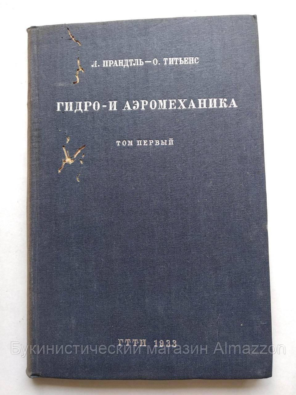 Гидро- и аэромеханика Том 1 О.Титьенс