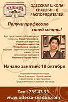 Одесская Школа Свадебных распорядителей