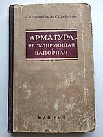 Арматура регулирующая и запорная В.В.Аронович