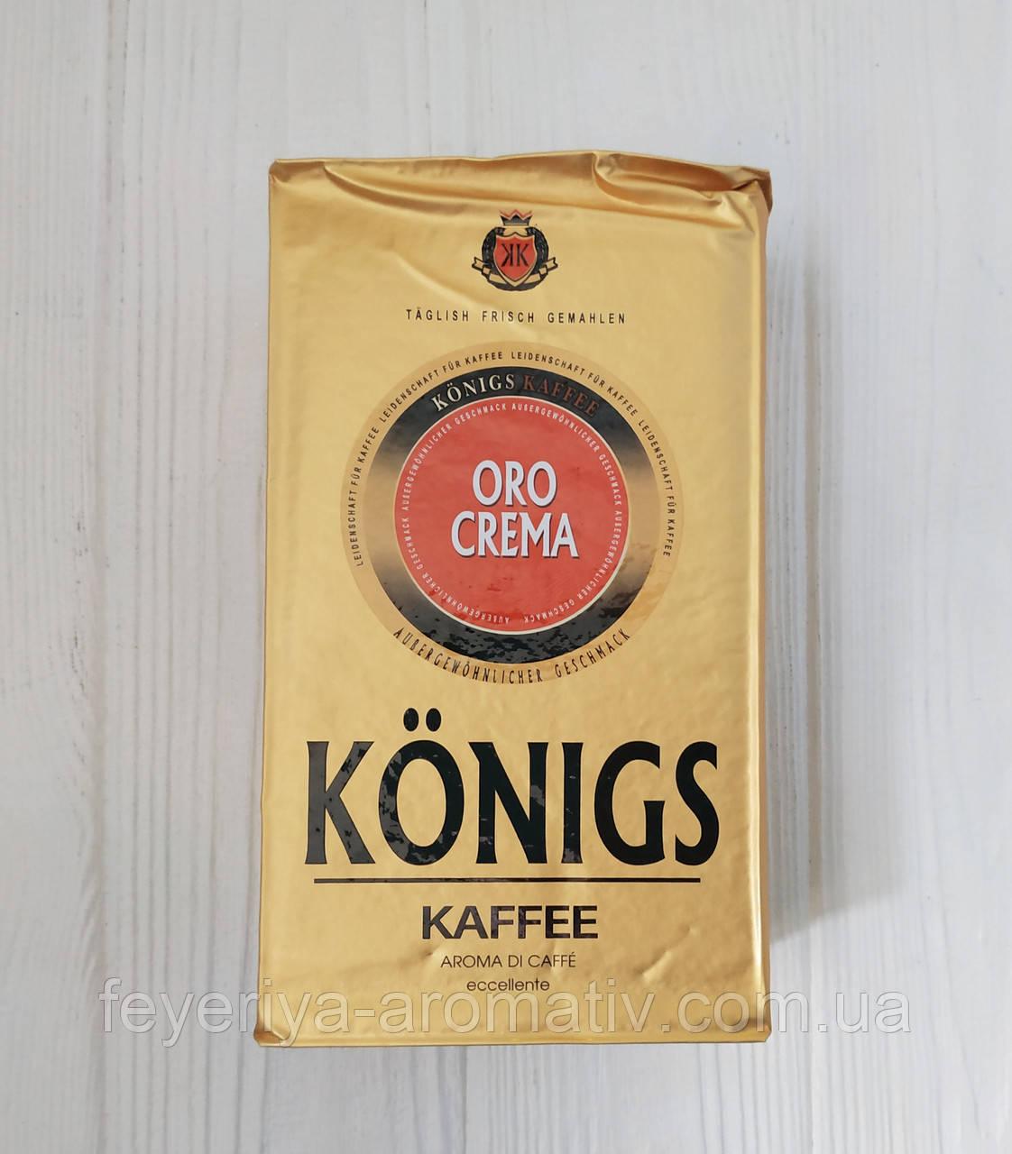 Кофе молотый Konigs Oro Crema 500гр. (Германия)