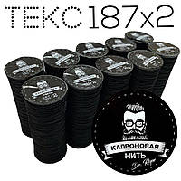 Капроновые нитки (Текс 187х2) для обуви, черные