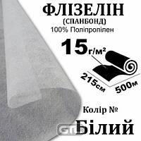 Флизелин (спанбонд-агроволокно) 15г (15 + 0), 215см х 500м, белый, S-мягкий, ПП 100%, нет / бр, 16 1/16, 4кг