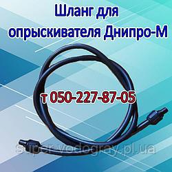 Шланг для опрыскивателя Днипро-М