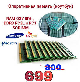 Оперативная память(ноутбук) RAM ОЗУ 8Гб., DDR3 PC3L и PC3. SODIMM Samsung Hynix Kingston Elpida Adata Crucial