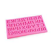 Молд для мастики Український алфавіт друкарський широкий