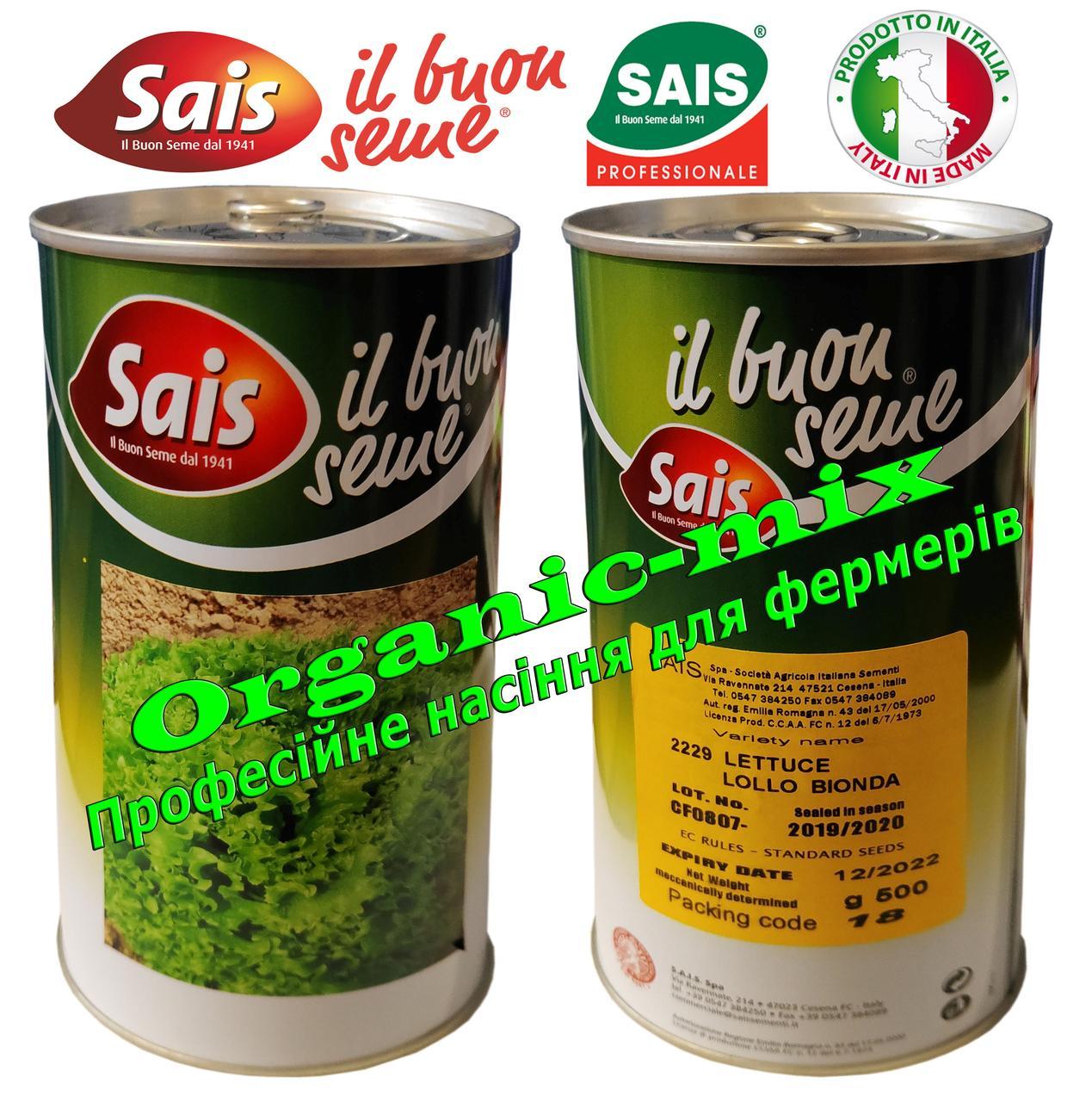 Семена салата Лолло Бионда / Lollo Bionda ТМ «Sais» (Италия), банка 500 грамм