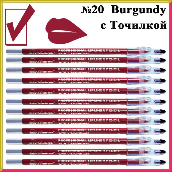 Карандаш Косметический с Точилкой Матовый Цвет Бургундия Burgundy для Губ Тон 20 Упаковкой 12 штук