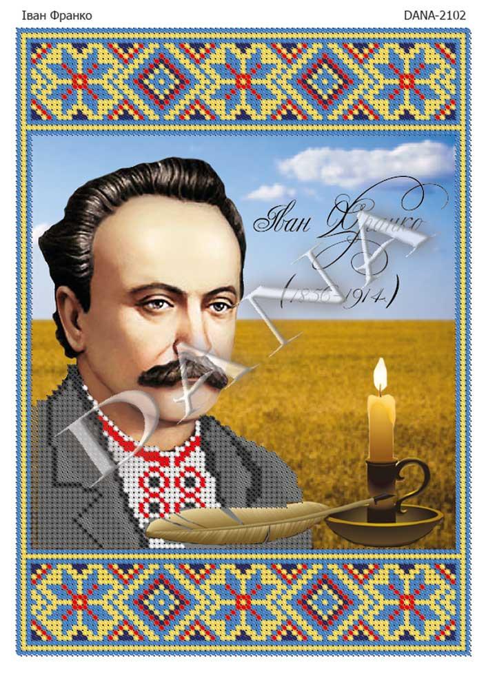 Схема для вышивки Иван Франко