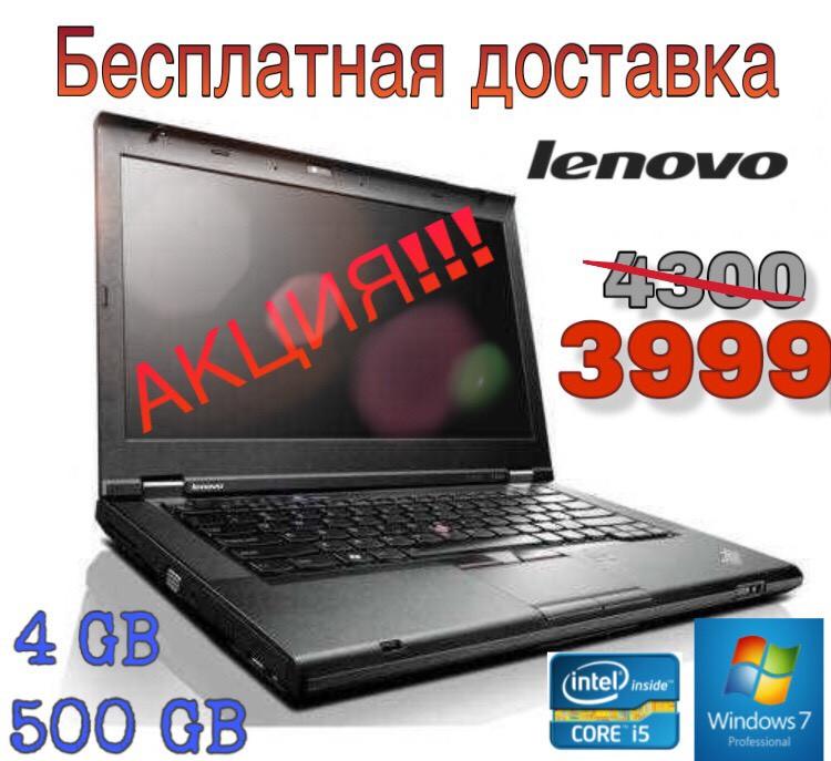 """Ноутбук для работы, дома и учебы Lenovo T430/14.1""""/i5(3 GEN)/4 RAM/500HDD"""