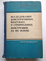 Исследования конструктивных пластмасс и строительных конструкций на их основе А.Б.Губенко