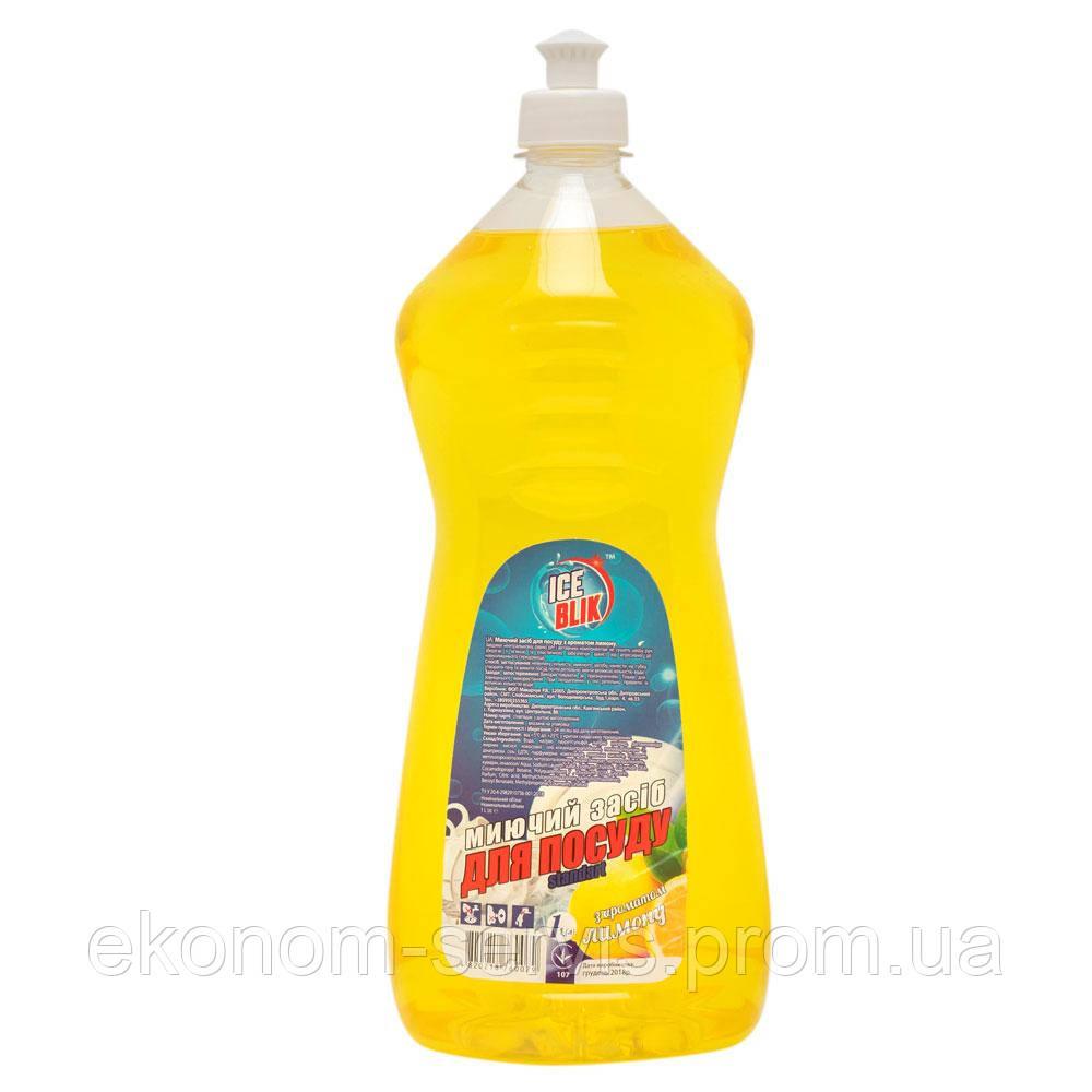 Средство для мытья посуды ICE BLIK Standart с экстрактом лимона, 1л бутылка