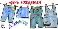 С ДНЕМ РОЖДЕНИЯ, ДЖИНСЫ!!!