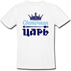Мужская футболка Светочкин Царь белая (имя можно менять) (50% или 100% предоплата)