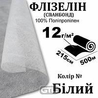 Флизелин (спанбонд-агроволокно) 12г (12 + 0), 215см х 500м, белый, S-мягкий, ПП 100%, нет / бр, 12 9/13, 2 кг