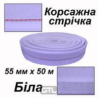 Лента корсажная для брюк 55мм х 50м, полиэстер, (1ящ. = 40 боб.), Вшита лента - красная, белая