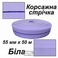 Лента корсажная для брюк 55мм х 50м, полиэстер, (1ящ. = 40 боб.), Вшита лента - синяя, белая