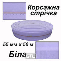 Лента корсажная для брюк 55мм х 50м, полиэстер, (1ящ. = 40 боб.), Вшита лента - золотистая, белая