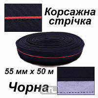 Лента корсажная для брюк 55мм х 50м, полиэстер, (1ящ. = 40 боб.), Вшита лента - красная, черная