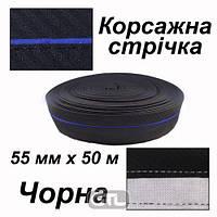 Лента корсажная для брюк 55мм х 50м, полиэстер, (1ящ. = 40 боб.), Вшита лента - синяя, черная