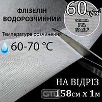 Флизелин водорастворимый в холодной воде, 60г / м2, 158смх1м. , Белый, PVA100%, (20-40-С) -на отрез (100)