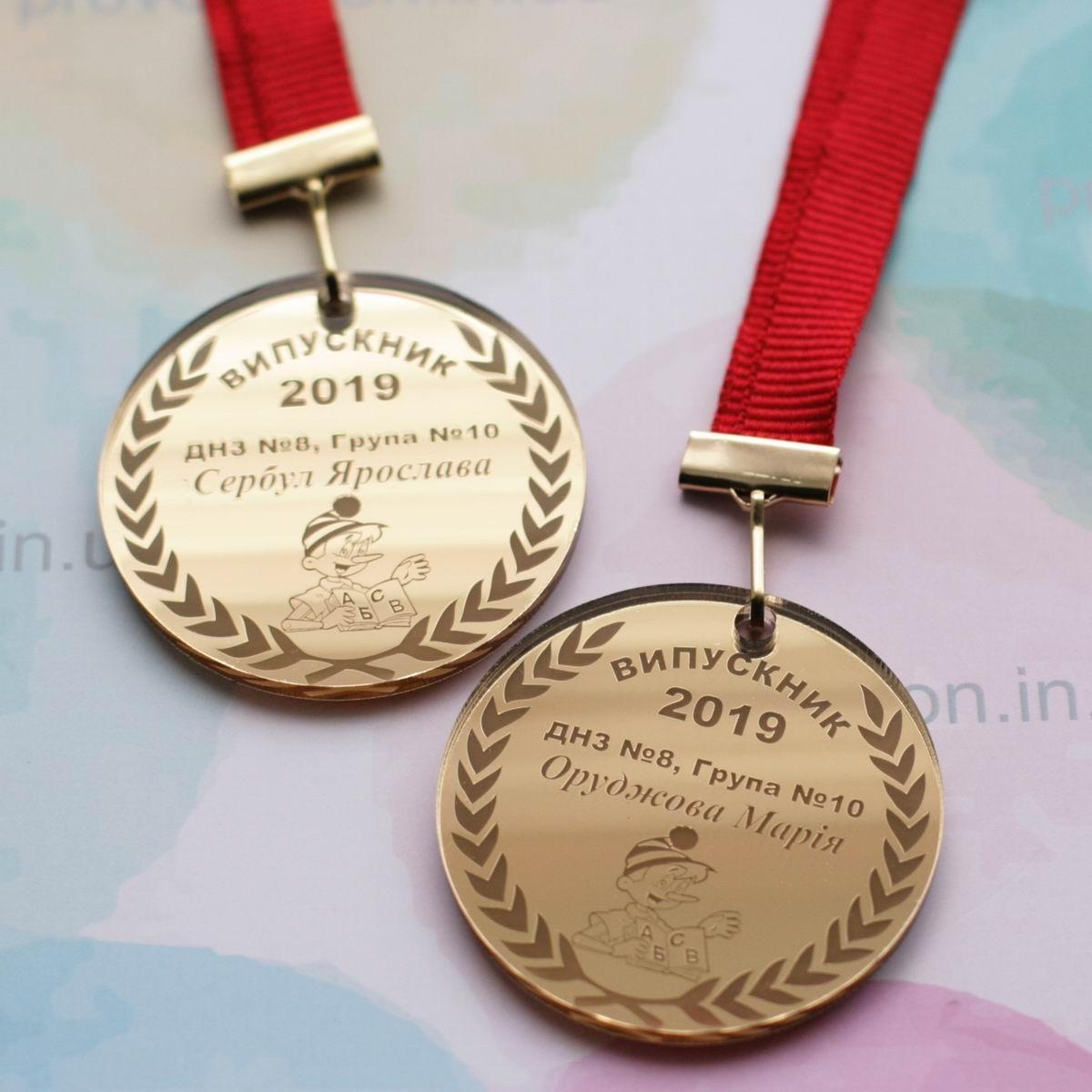 Медаль випускнику дитячого садка