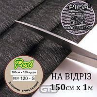 Дублерин ВЭФ 120г (105 + 15), 150смх100см, черный, S-мягкий, ЧП 100%, 218, 9г, на отрез