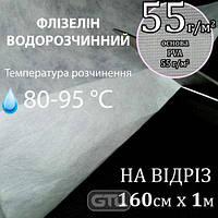 Флизелин водорастворимый в горячей воде, 55г / м2, 160см х1м. , Белый, PVA100%, (80-95-С) на отрез (256)