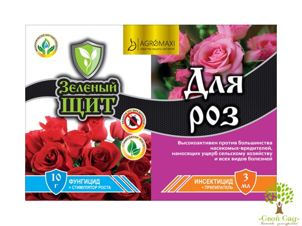 """Инсекто-фунгицид для роз """"Зеленый щит"""""""