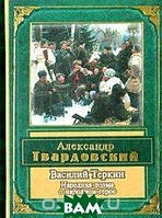 Александр Твардовский Василий Теркин