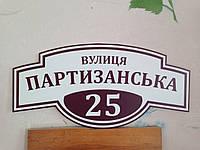 Адресні таблички, таблички на будинки 60х29 см